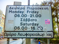 Athens Signs