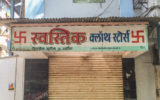 dadar-shop-sign-13