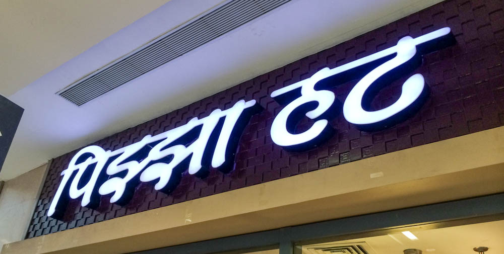 pizza hut devanagari