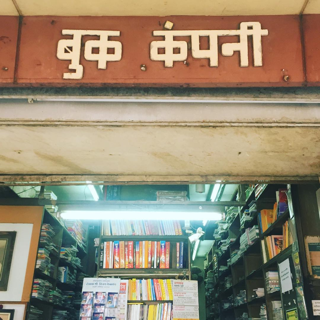 Great letters at a book shop in Dadar.