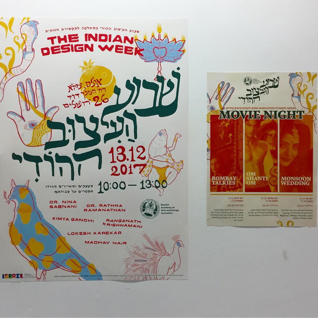 India Design Week happening now at @vc_bezalel!